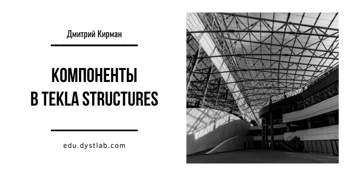 Отличная новость!Дмитрий Кирман выпустил серию видео по работе с компонентами в Tekla Structures!Можна заказать нужный урок отдельно или приобрести целым курсом (что, конечно, еще выгоднее): https://edu.dystlab.com/index.php/ru/lms/practice-ua/guruPrograms/6-civil-ru/113-tekla-components-course#tekla #видеокурс #видеоурок #компонент