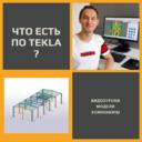 """А что у вас есть по Текле? - спрашивают нас посетители сайта. Создали небольшой перечень того, что уже доступно на наших ресурсах Бесплатные курсы и вебинары:- Приемы работы в Tekla Structures. Бесплатный курс - https://edu.dystlab.com/index.php/ru/tekla-structures-free/guruPrograms/6-civil-ru/18-tekla-course-free- Обзор возможностей Текла в монолитном железобетоне - https://edu.dystlab.com/index.php/ru/lms/civil-ru/guruPrograms/6-civil-ru/23-tekla-concrete-webinarВидеокурсы от Дмитрия Кирмана:- Tekla Structures. Вводный курс для начинающих - https://edu.dystlab.com/index.php/ru/tekla-basics/guruPrograms/6-civil-ru/42-tekla-start-ru- Курс проектирования металлических конструкций в среде BIM Tekla Structures - https://edu.dystlab.com/index.php/ru/steel-detailing-tekla/guruPrograms/6-civil-ru/48-tekla-steel-structures-ru- Курс проектирования железобетонных конструкций в среде BIM Tekla Structures - https://edu.dystlab.com/index.php/ru/tekla-concrete/guruPrograms/6-civil-ru/50-tekla-concrete-ruКомпоненты:- Пользовательская деталь (компонент) для Tekla Structures """"Ферма Молодечно 24 м"""" - https://dystlab.store/index.php/ru/catalog/addons/truss-molodechno-24- Пользовательская деталь (компонент) для Tekla Structures """"Ферма Молодечно 18 м"""" - https://dystlab.store/index.php/ru/catalog/addons/truss-molodechno-18Модели:- Модель стальной конструкции в Tekla Structures (металлокаркас для ангара) - https://dystlab.store/index.php/ru/catalog/projects/steel-model-tekla- Модель железобетонной конструкции в Tekla Structures - https://dystlab.store/index.php/ru/catalog/projects/reinforced-concrete-model-tekla-structuresИндивидуальные консультации по работе в Tekla- https://dystlab.store/index.php/ru/catalog/consultations/consultation-tekla-structures"""
